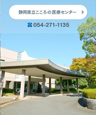 静岡県立こころの医療センター