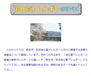消化管アレルギーのすべて(静岡県立こども病院免疫アレルギー科セカンドホームページ)