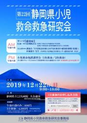第22回静岡県小児救命救急研究会