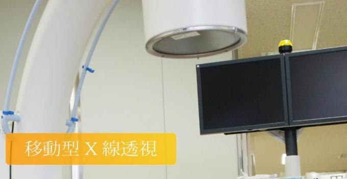 移動型X線透視