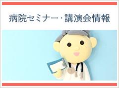 病院セミナー・講演会情報