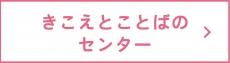 静岡県乳幼児聴覚支援センター