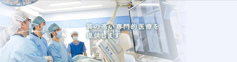 信頼し安心できる質の高い全人的医療を目指します