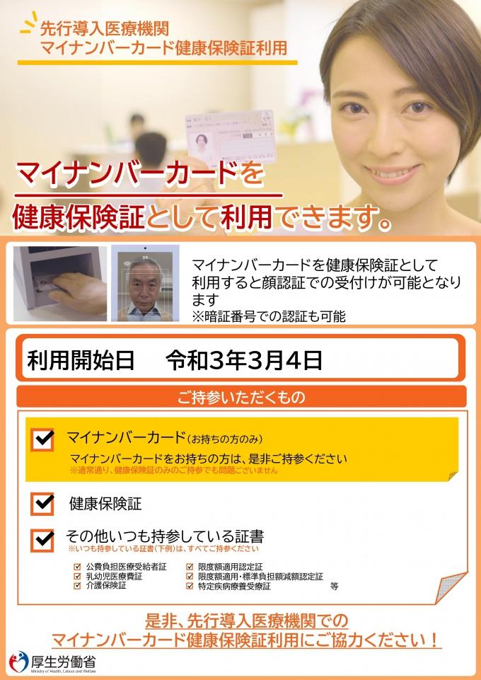 マイナンバーカードを利用した健康保険証の確認について