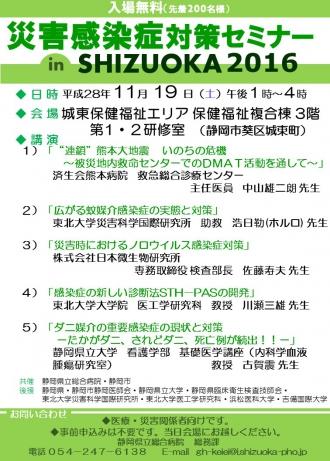 災害感染症対策セミナーinSHIZUOKA2016