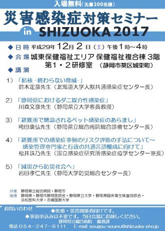 災害感染症対策セミナーinSHIZUOKA2017