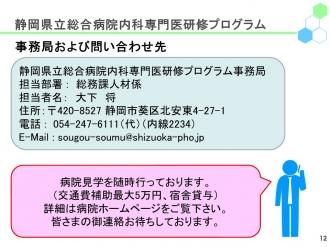 内科\内科募集HP用\スライド12