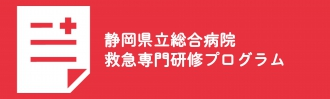 静岡県立総合病院救急科専門専門研修プログラム