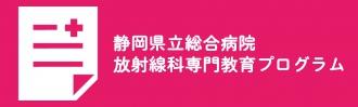 静岡県立総合病院放射線科専門教育プログラム