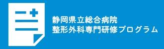 静岡県立総合病院整形外科専門研修プログラム