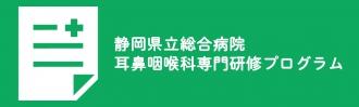 静岡県立総合病院耳鼻科専門研修プログラム