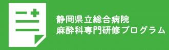 静岡県立総合病院麻酔科専門研修プログラム