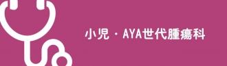 小児・AYA世代腫瘍科