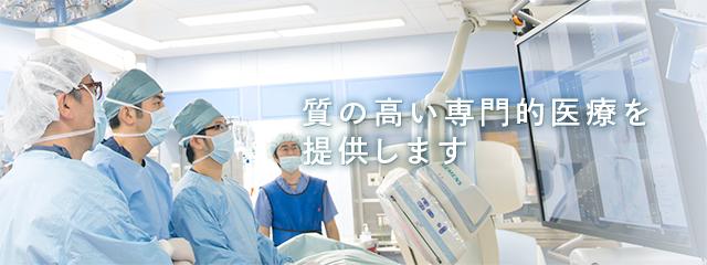 質の高い専門的医療を提供します