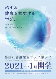 静岡社会健康医学大学院大学