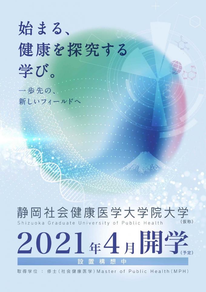 静岡社会健康医学大学院大学パンフレット
