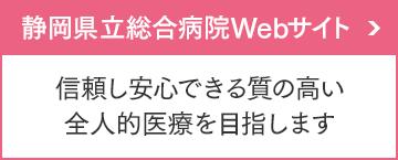 静岡県立総合病院Webサイト