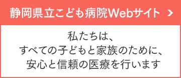 静岡県立こども病院Webサイト